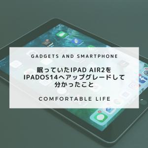 眠っていたiPad Air 2をiPadOS 14へアップグレードして分かったこと