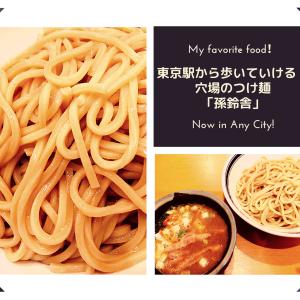 東京駅から歩いていける!穴場のつけ麺「孫鈴舎」
