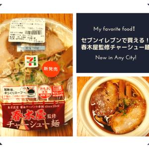 【2020年11月新発売】セブンイレブンで買える!春木屋監修チャーシュー麺