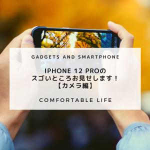 iPhone 12 Proのスゴいところお見せします!【カメラ編】