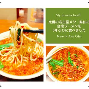 定番の名古屋メシ・味仙の台湾ラーメンを5年ぶりに食べました