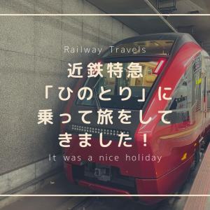 近鉄特急 「ひのとり」に 乗って旅をしてきました!