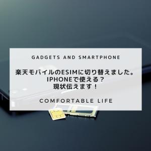 楽天モバイルのeSiMに切り替えました。iPhoneで使える?現状伝えます!