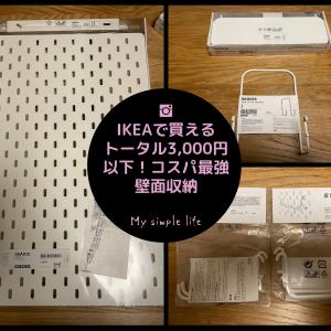 IKEAで買えるトータル3,000円以下!コスパ最強の壁面収納