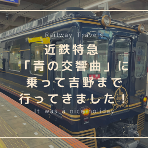 近鉄特急 「青の交響曲」に 乗って吉野まで行ってきました!