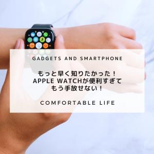 もっと早く知りたかった!Apple Watchが便利すぎてもう手放せない!