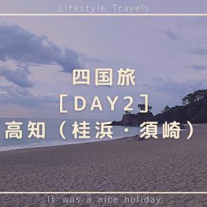 【Vlog】四国旅[Day2]高知(桂浜・須崎)