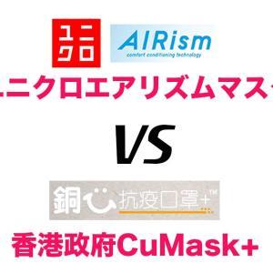ユニクロエアリズムマスク vs 香港政府Cuマスク+