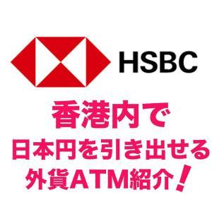 ど素人による HSBC & HangSeng 取引‥‥HSBC外貨ATM
