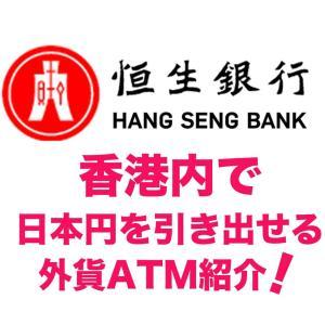 ど素人による HSBC & HangSeng 取引‥‥HangSengBank外貨ATM