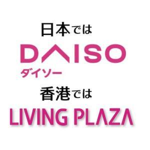 香港人もダイソー大好き!香港Living PLAZA店舗をご紹介!