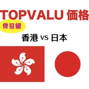 香港vs日本 イオントップバリュ価格徹底比較①食品 2020/10月