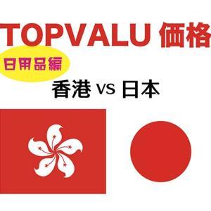 香港vs日本 イオントップバリュ価格徹底比較②日用品 2020/10月