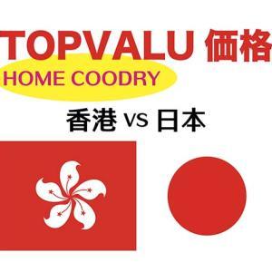 香港vs日本 イオントップバリュ価格徹底比較③HOME COORDY 2020/10月
