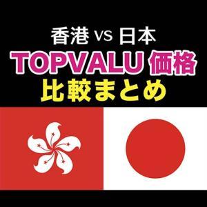 香港vs日本 イオントップバリュ価格比較まとめ 2020/10月