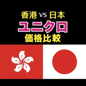 香港vs日本 ユニクロ価格徹底比較 2020/10月