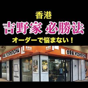 香港吉野家 牛丼メニュー必勝法(オーダーで悩まないために!)2020/10月