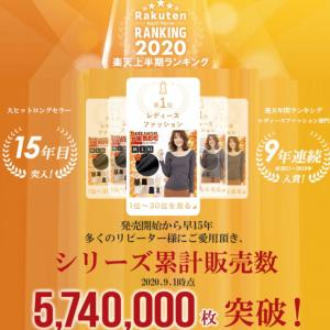 裏起毛インナー2枚で699円!+腹巻きオマケ!