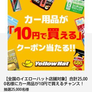 カー用品10円  とお買い得品