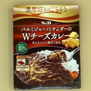 【レトルトカレー】「パルミジャーノとチェダーのWチーズカレー」を食べてみました
