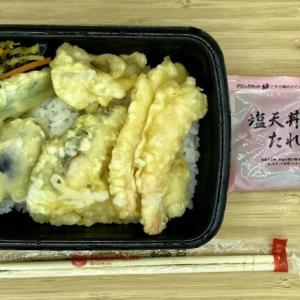 【ほっともっと】塩だれ海鮮天丼を買ってきました!