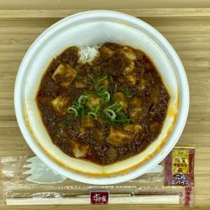 【すき家】「四川風麻婆丼」をテイクアウトしてきました!