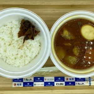 【松屋】「チキンとごろっと野菜のスープカレー」をテイクアウト!