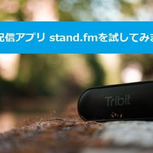 誰でもすぐに配信できる、音声配信アプリ「stand.fm」を試してみました。