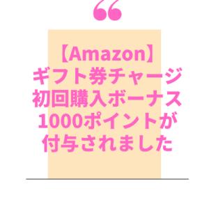 Amazon ギフト券チャージ 現金払い初回購入のボーナス1000ポイントが付与されました。