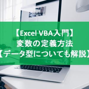 【Excel VBA入門】変数の定義方法【データ型についても解説】