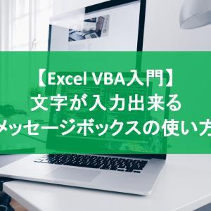 【Excel VBA入門】文字が入力出来るメッセージボックスの使い方