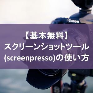 【基本無料】スクリーンショットツール(screenpresso)の使い方