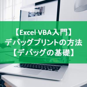【Excel VBA入門】デバッグプリントの方法【デバッグの基礎】
