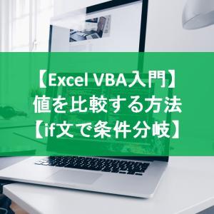【Excel VBA入門】値を比較する方法【if文で条件分岐】