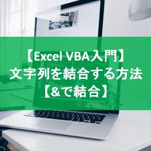 【Excel VBA入門】文字列を結合する方法【&で結合】
