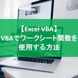 【Excel VBA】VBAでワークシート関数を使用する方法