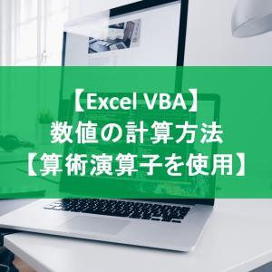 【Excel VBA】数値の計算方法【算術演算子を使用】
