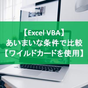 【Excel VBA】あいまいな条件で比較【ワイルドカードを使用】