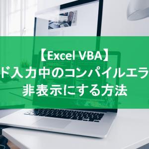【Excel VBA】コード入力中のコンパイルエラーを非表示にする方法
