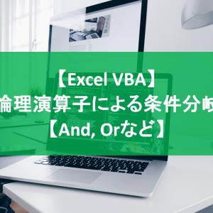 【Excel VBA】論理演算子による条件分岐【And, Orなど】