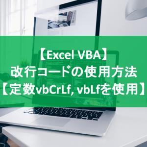 【Excel VBA】改行コードの使用方法【定数vbCrLf, vbLfを使用】
