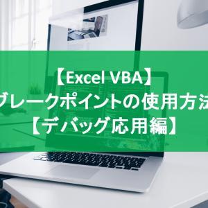 【Excel VBA】ブレークポイントの使用方法【デバッグ応用編】