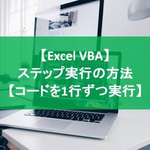 【Excel VBA】ステップ実行の方法【コードを1行ずつ実行】