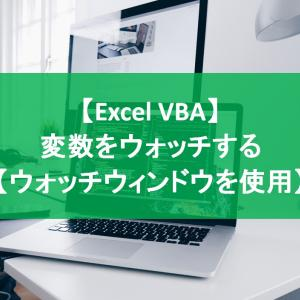 【Excel VBA】変数をウォッチする【ウォッチウィンドウを使用】