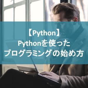 【Python】Pythonを使ったプログラミングの始め方