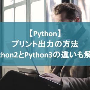 【Python】プリント出力の方法【Python2とPython3の違いも解説】