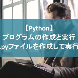 【Python】プログラムの作成と実行【.pyファイルを作成して実行】