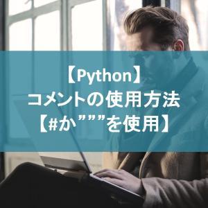 "【Python】コメントの使用方法【#か""""""を使用】"