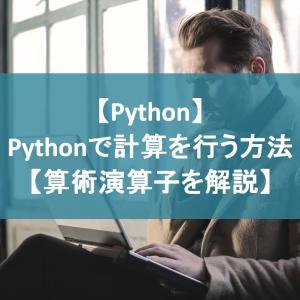 【Python】Pythonで計算を行う方法【算術演算子を解説】