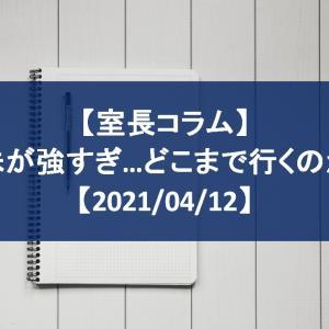 【室長コラム】米株が強すぎ…どこまで行くのか?【2021/04/12】